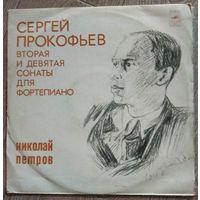 Сергей Прокофьев - Вторая И Девятая Сонаты Для Фортепиано