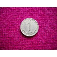 Болгария 1 стотинка 1999 г.