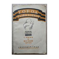 """Сборник """"Город славы боевой. Стихи и поэмы 1941-1945"""" (1945)"""