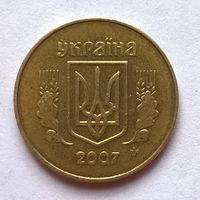 50 копеек 2007 год