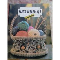 Журнал вязание-91