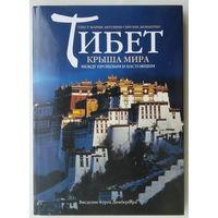 Тибет. Крыша мира между прошлым и настоящим