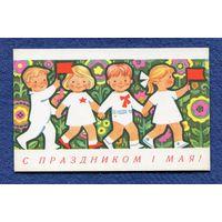 Иоффе Э. С праздником 1 мая! - дети - 1968г. Чистая