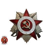 Орден Отечественной войны II степень винтовой (КОПИЯ)