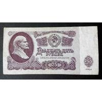 25 рублей 1961 ХН 6779865 #0086