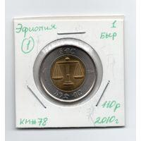 Эфиопия 1 быр 2010 - 1