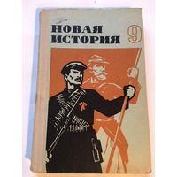 Школьный учебник СССР Новая История 9кл 1977г