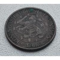 Нидерланды 1 цент, 1916 8-9-23