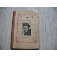 Книга 1938г