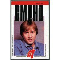 "Журнал ""СМЕНА"", 1990, #3"