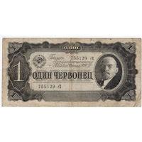 СССР, 1 червонец, 1937 г.