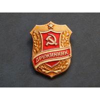 Дружинник СССР, с 1 рубля