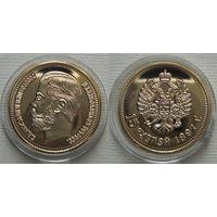Царская Россия, 15 рублей 1897 г. копия