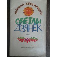 Вершы (Светлы дзянек) Микола Хведарович 1982г.
