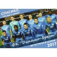 Динамо Брест 2017г
