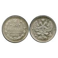 Россия. 20 копеек 1915 г. - Распродажа коллекции!!! -