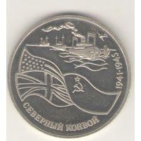 3 рубля 1992 г. Северный конвой.