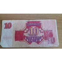 10 рублей Латвия, 1992 года