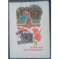 Кутилов И Слава Октябрю. 1967 г. ПК прошла почту.