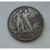 1 рубль 1924г