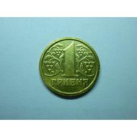 Украина. 1 Гривна.1995 года. (Редкая монета).