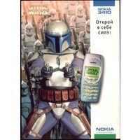 Рекламная открытка Звёздные войны No5