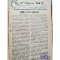 Двух недельный журнал - На литературном посту-1926г номер5-6