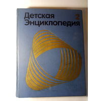 Детская энциклопедия.2 ,,Мир небесных тел.Числа и фигуры,,1972 г.