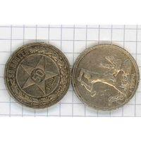 50 копеек 1922 1924(ПЛ)