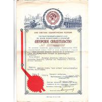 1977 год,Патент (свидетельство об изобретении).
