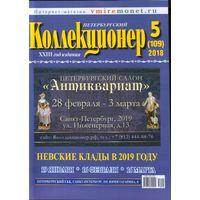 """Журнал """"Петербургский коллекционер"""" No 5 (109 ) 2018 г."""