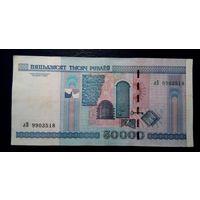 50000 рублей 2000 год серия ЛВ