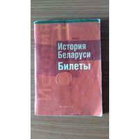 История Беларуси Билеты 11 класс Панов С.В.