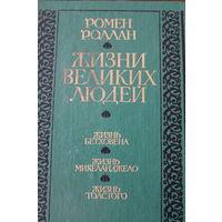 Жизнь Бетховена. Жизнь Микеланджело. Жизнь Толстого. Ромен Роллан. 1985 г.и.