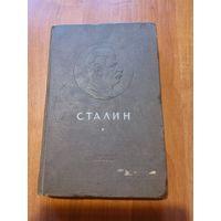 Книга Сталин к 60 летию со дня рождения 1940 г изд.Правда очень много фотографий
