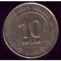 10 тенге 2009 год Туркменистан 3