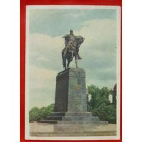 Москва. Памятник Юрию Долгорукому. Чистая. 1956 года.
