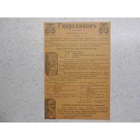 Наставление по использованию проявляющего вещества гидрохинон фирмы Агфа, ок. 1907 г.