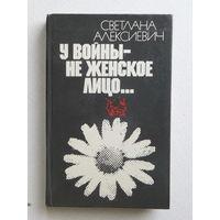 Светлана Алексиевич  1985