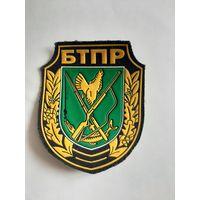 Шеврон БТПР