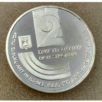 Израиль 2 новых шекеля,(1986) 38 лет независимости