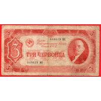 3 Червонца 1937 СССР! Билет Государственного Банка! 1/4! ВОЗМОЖЕН ОБМЕН!