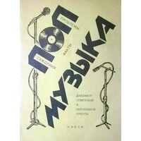 Поп музыка, дайджест советской и зарубежной прессы