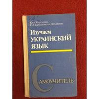 Изучаем украинский язык. Самоучитель
