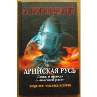 А.Буровский- Арийская Русь