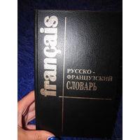 Русско-французский словарь - Щерба Л.В., Матусевич М.И., Даусс М.Ф.
