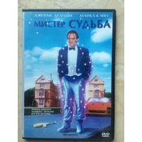 DVD МИСТЕР СУДЬБА (ЛИЦЕНЗИЯ)