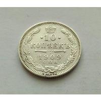 Российская империя, 10 копеек 1909 ЭБ. Симпатичные !!! С 1 р. без М.Ц.