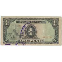 Филиппины (Японская оккупация), 1 песо 1943 год.