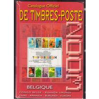 Каталог марок Бельгии 2003 бумажный